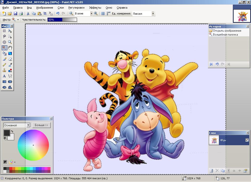 Как обрезать картинку в paint без белого фона 10