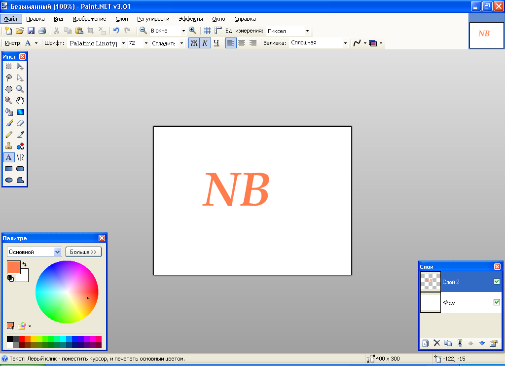 Как в paint net добавить в